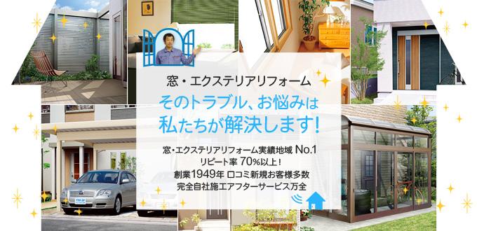窓・エクステリアリフォーム地域実績No.1 入善 富山